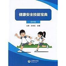 健康安全技能宝典(初中版)