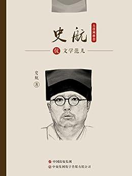 """""""史航侃文学范儿"""",作者:[史航]"""