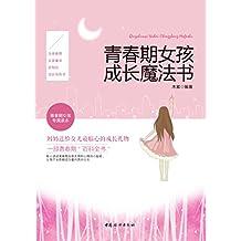 """青春期女孩成长魔法书(为青春期女孩量身定制的成长指导书!一本女孩专属的青春期""""百科全书""""!)"""