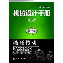 机械设计手册:单行本.液压传动(第六版)