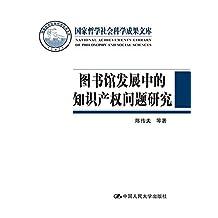 图书馆发展中的知识产权问题研究(国家哲学社会科学成果文库)