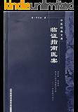 临证指南医案 (中医非物质文化遗产临床经典名著)