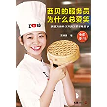 西贝的服务员为什么总爱笑:贾国龙激励3万员工的管理哲学(读客熊猫君出品。激励3万员工自我管理、快乐奋斗的企业管理哲学!)