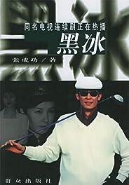 黑冰(王志文、蔣雯麗主演電視劇同名原著小說,著名編劇張成功代表作品黑色三部曲)