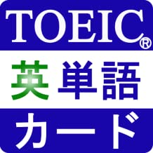 TOEIC English Words !for Japanese, Free!