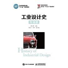 工业设计史(双语版)