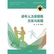 老年人力量锻炼方法与实践/休闲体育与艺术系列