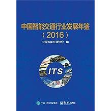 中国智能交通行业发展年鉴(2016)