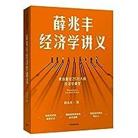 薛兆丰经济学讲义(奇葩说导师薛教授讲有趣的经济学)