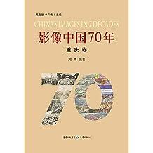 影像中国70年·重庆卷
