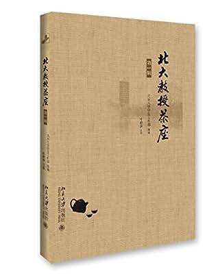 北大教授茶座.pdf