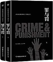 罪与罚(套装共2册)