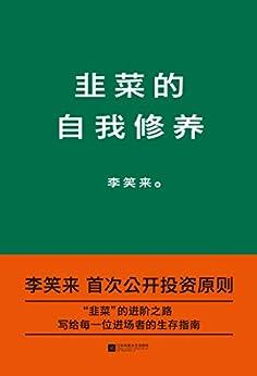 """""""韭菜的自我修养(李笑来首次公开投资原则)"""",作者:[李笑来]"""