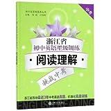 浙江省初中英语星级训练——阅读理解(中考)