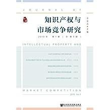知识产权与市场竞争研究(2019年第1期/总第5辑)