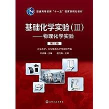 基础化学实验.Ⅲ,—物理化学实验(第三版)