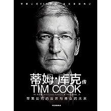 蒂姆·库克传(苹果公司CEO蒂姆·库克首部传记,如何带领苹果成为最赚钱的公司)