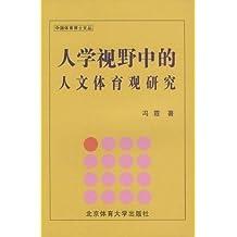 人学视野中的人文体育观研究 (中国体育博士文丛)
