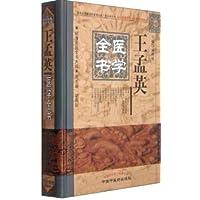 明清名医全书大成:王孟英医学全书