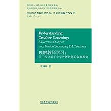 理解教师学习:关于四位新手中学外语教师的叙事探究 (中国外语教育研究丛书)