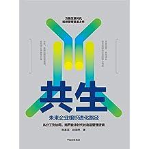 共生:未来企业组织进化路径(献给中国企业管理者的转型实践指南)
