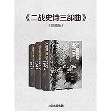 二战史诗三部曲(珍藏版)(以三场二战关键性战役再现决定世界命运的历史时刻,战争史殿堂之作,非虚构写作典范
