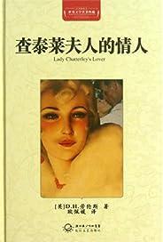查泰莱夫人的情人·世界文学名著典藏(精装)