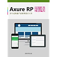 Axure RP 指南(极客学院)