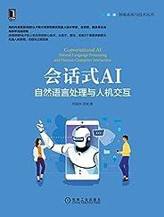 会话式AI:自然语言处理与人机交互 (智能系统与技术丛书)