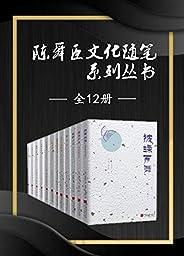 全套系中文版陳舜臣隨筆集共12冊(國內獨家首次出版。陳舜臣精于布局、設置圈套,但尤其震撼人心的還是其鋒芒下所呈現的人間百態。)
