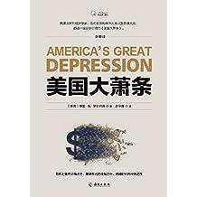 美国大萧条(探究经济世界繁荣与衰退交相罔替的来龙去脉,危机时期的推荐之方,繁盛年代的理智之针,跨越时代的经典之作 )