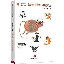给孩子系列:给孩子的动物寓言