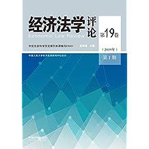 经济法学评论(第19卷2019年第1期)