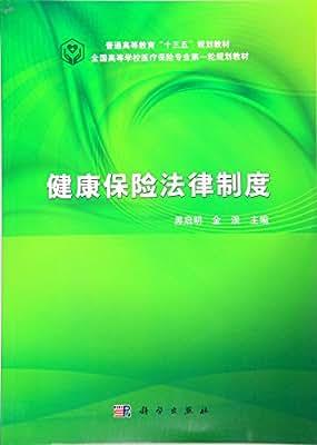 健康保险法律制度.pdf
