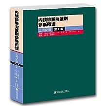 内镜诊断与鉴别诊断图谱:上消化道(第2版)