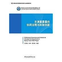 京津冀雾霾的协同治理与机制创新 (中国社会科学院国情调研丛书)