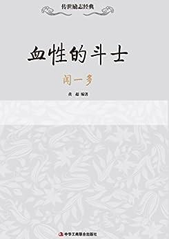 """""""血性的斗士—闻一多/传世励志经典"""",作者:[黄超]"""
