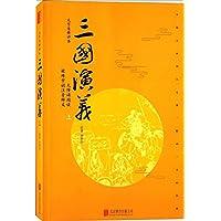 三国演义(无删减版)(套装上册)