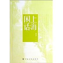 观:上海闲话