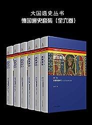 德国通史(全套6卷本) (大国通史丛书)