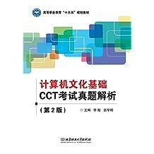 计算机文化基础CCT考试真题解析(第2版)
