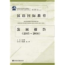 """汉语国际教育发展报告(2015~2016) (中国文化""""走出去""""研究报告)"""