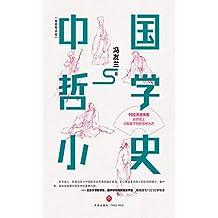 中国哲学小史 (冯友兰写给大众的极简哲学史。北京大学哲学系、国学研究院教授张学智导读推荐!)