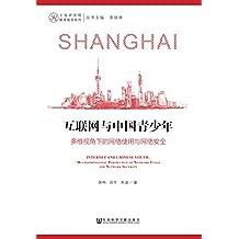 互联网与中国青少年:多维视角下的网络使用与网络安全 (上海研究院智库报告系列)