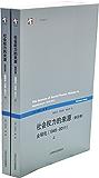 社会权力的来源(第四卷)——全球化(1945-2011) (世纪前沿)
