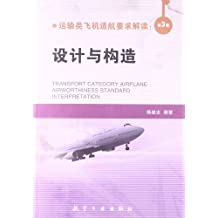 运输类飞机适航要求解读(第3卷):设计与构造