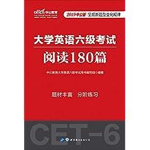 中公版·2019大学英语六级考试:阅读180篇 (大学英语六级考试用书)