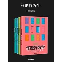 怪诞行为学(全四册)(新版)(从生活现象透视理论本质,人人都能读懂的经济学)