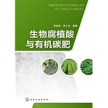 生物腐植酸与有机碳肥