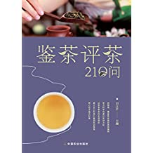 鉴茶评茶210问(看住荷包选对茶,手把手教你学评茶) (关于闲雅茶生活的十万个为什么)